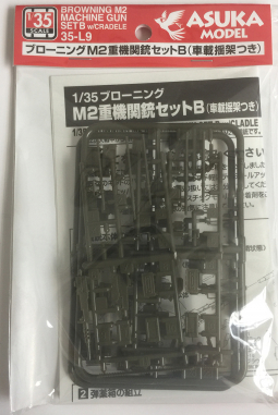 Guideline Publications Browning M2 Machine Gun set B with cradle 35-L9 Asuka Model